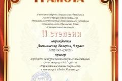 Личманенко Валерия 2 степень